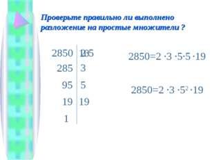 Проверьте правильно ли выполнено разложение на простые множители ? 285 2850 1
