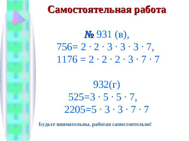 Самостоятельная работа № 931 (в), 756= 2 · 2 · 3 · 3 · 3 · 7, 1176 = 2 · 2 ·...