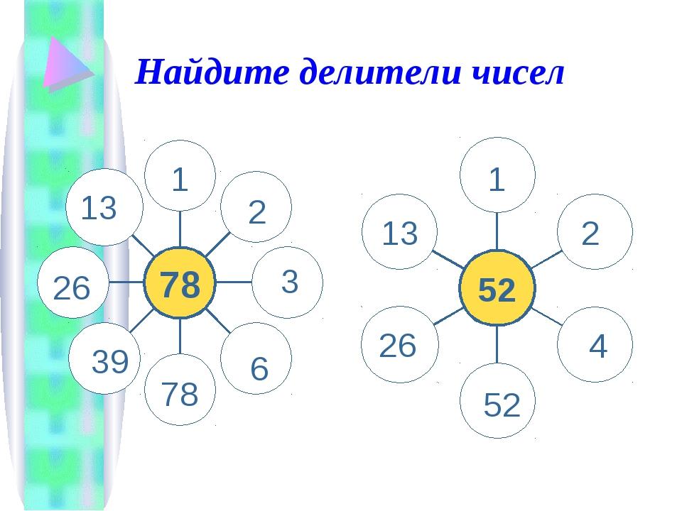 Найдите делители чисел 1 2 3 6 78 39 26 1 2 4 52 13 26 13