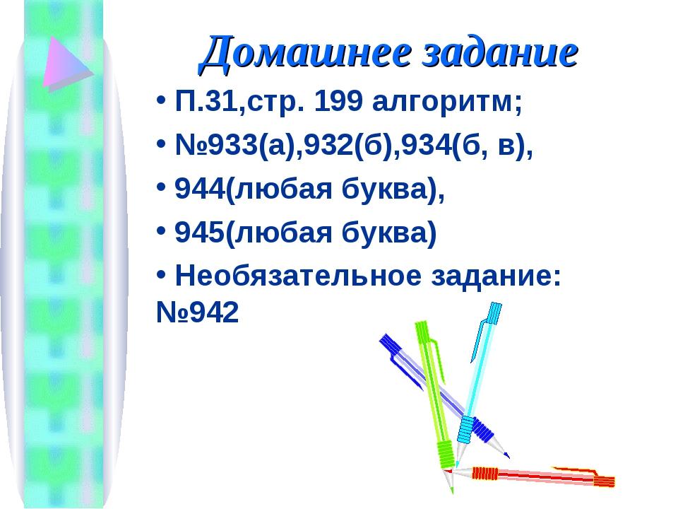 Домашнее задание П.31,стр. 199 алгоритм; №933(а),932(б),934(б, в), 944(любая...