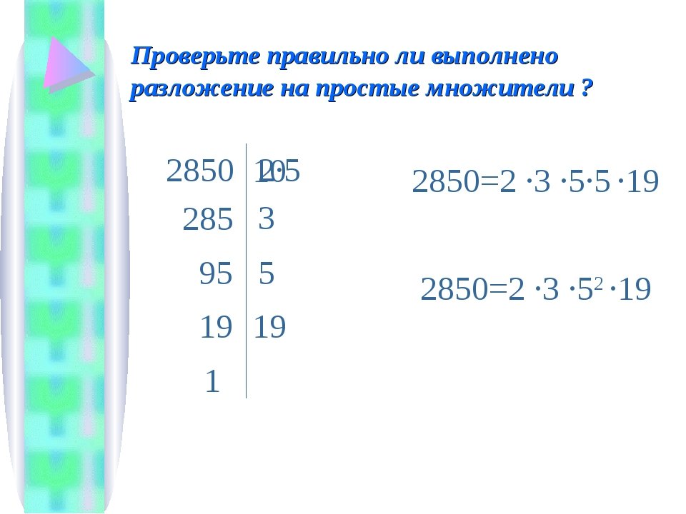 Проверьте правильно ли выполнено разложение на простые множители ? 285 2850 1...