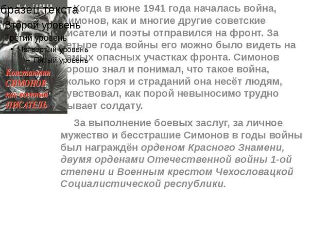 Когда в июне 1941 года началась война, Симонов, как и многие другие советски...