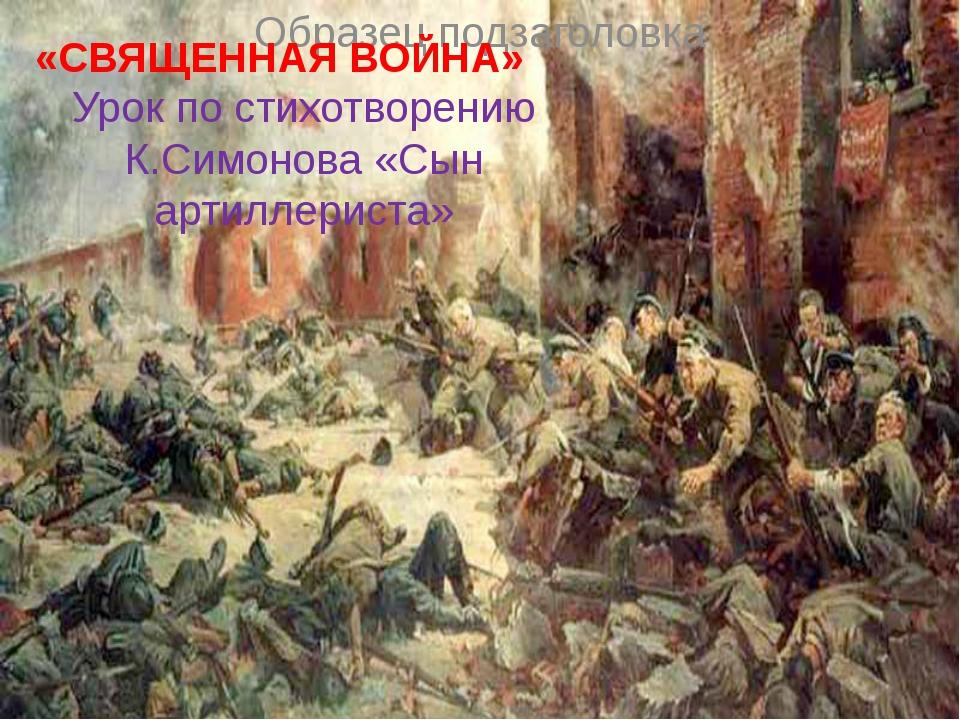 «СВЯЩЕННАЯ ВОЙНА» Урок по стихотворению К.Симонова «Сын артиллериста»