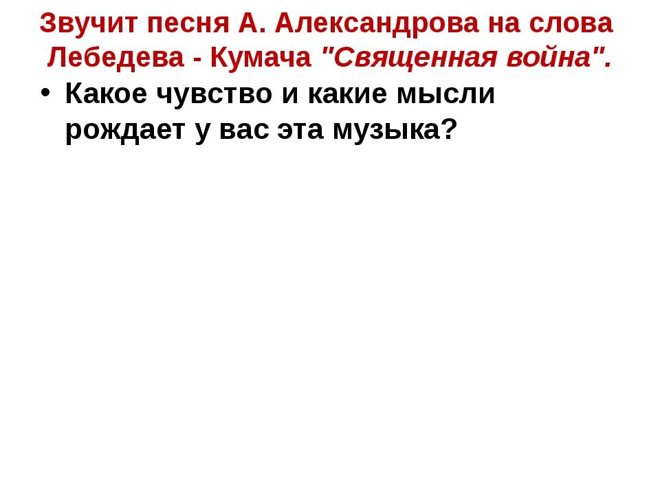 """Звучит песня А. Александрова на слова Лебедева - Кумача """"Священная война"""". Ка..."""