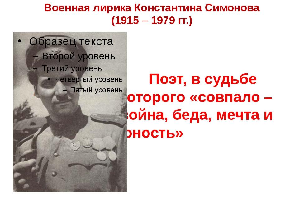 Военная лирика Константина Симонова (1915 – 1979 гг.) Поэт, в судьбе которо...