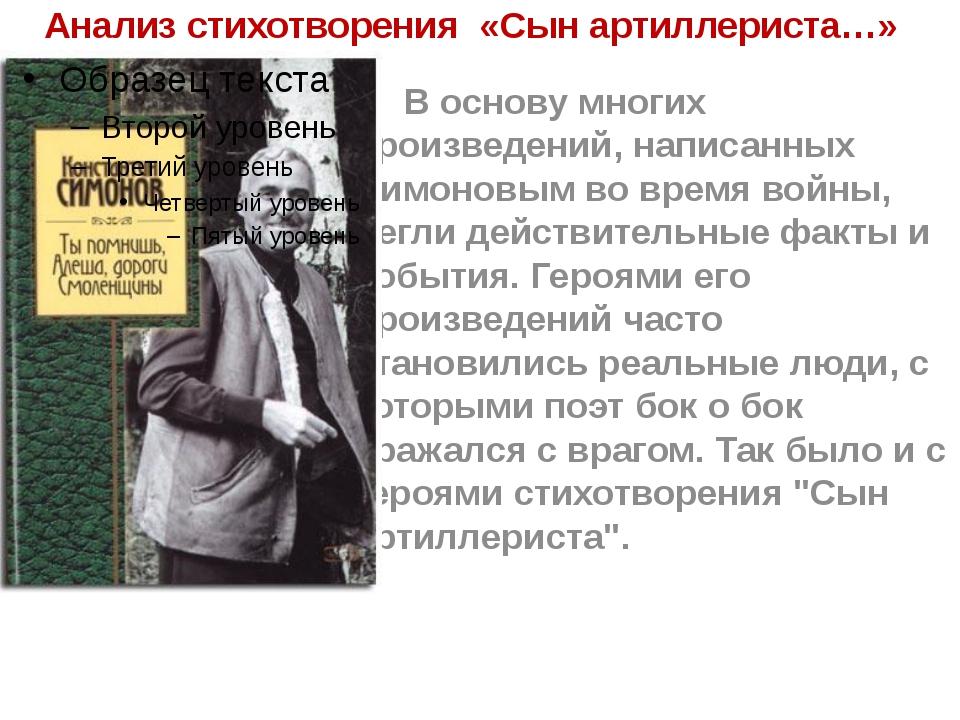 Анализ стихотворения «Сын артиллериста…»  В основу многих произведений, напи...