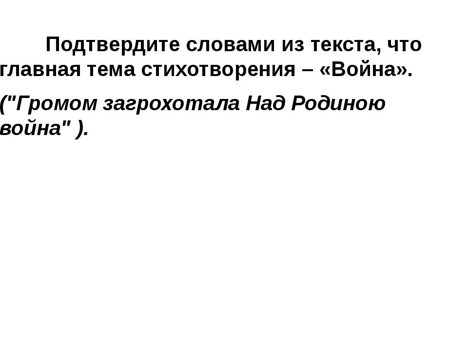 Подтвердите словами из текста, что главная тема стихотворения – «Война». (...