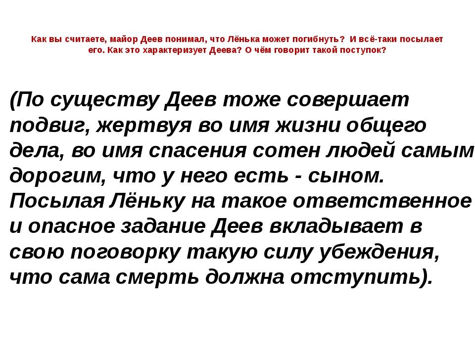 Как вы считаете, майор Деев понимал, что Лёнька может погибнуть? И всё-таки п...