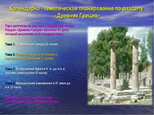 Календарно - тематическое планирование по разделу «Древняя Греция» Курс рассч