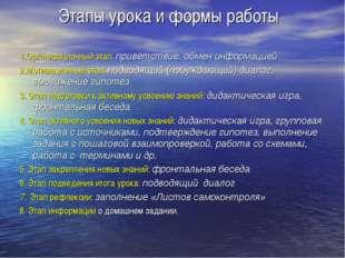 Этапы урока и формы работы 1.Организационный этап: приветствие, обмен информа