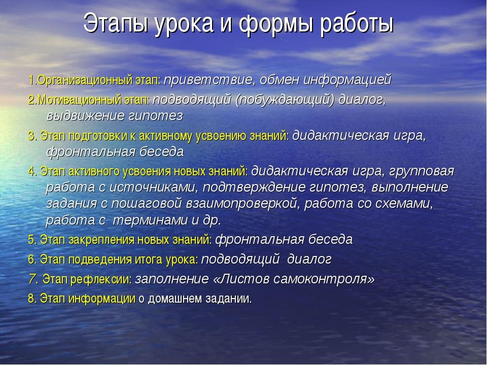 Этапы урока и формы работы 1.Организационный этап: приветствие, обмен информа...