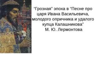 """""""Грозная"""" эпоха в """"Песне про царя Ивана Васильевича, молодого опричника и уда"""