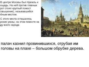В центре Москвы был Кремль и площадь. На ней против главных ворот стоял кру