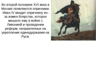 Во второй половине XVI века в Москве появляются опричники. Иван IV вводит опр