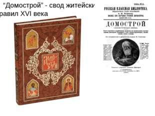 """""""Домострой"""" - свод житейских правил XVI века"""