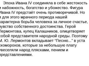 Эпоха Ивана IV соединяла в себе жестокость и набожность, богатство и убожест