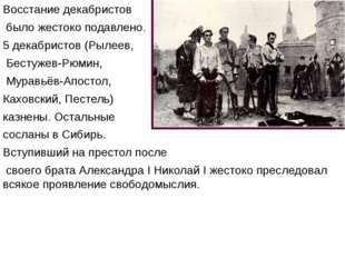 Восстание декабристов было жестоко подавлено. 5 декабристов (Рылеев, Бестужев