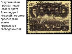 Вступивший на престол после своего брата Александра I Николай I жестоко прес