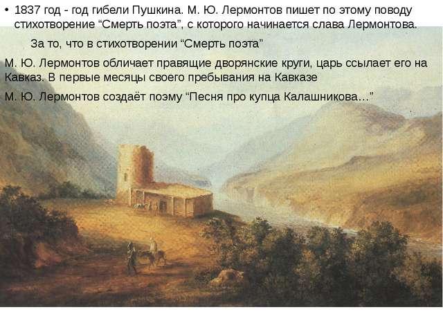 1837 год - год гибели Пушкина. М. Ю. Лермонтов пишет по этому поводу стихотво...