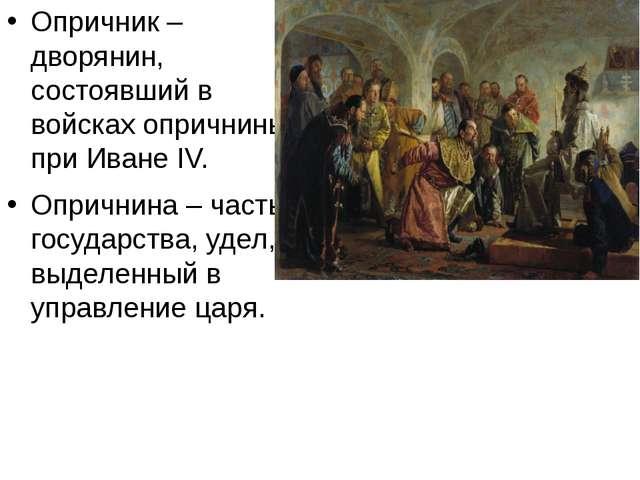 Опричник – дворянин, состоявший в войсках опричнины при Иване IV. Опричнина –...