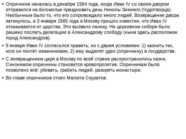Опричнина началась в декабре 1564 года, когда Иван IV со своим двором отправи...