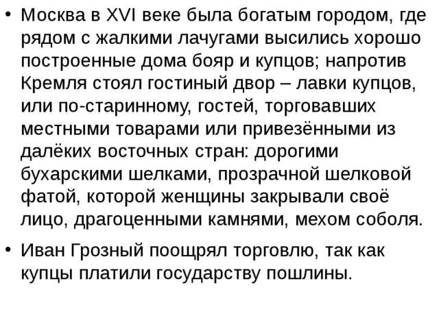 Москва в XVI веке была богатым городом, где рядом с жалкими лачугами высились...