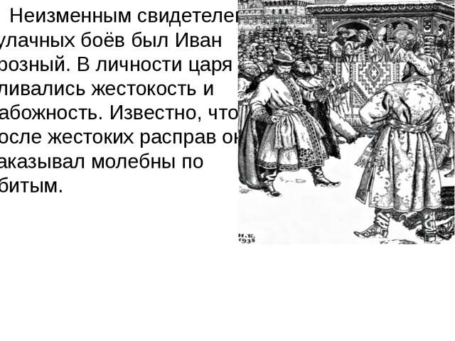 Неизменным свидетелем кулачных боёв был Иван Грозный. В личности царя сливал...