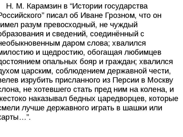 """Н. М. Карамзин в """"Истории государства Российского"""" писал об Иване Грозном,..."""