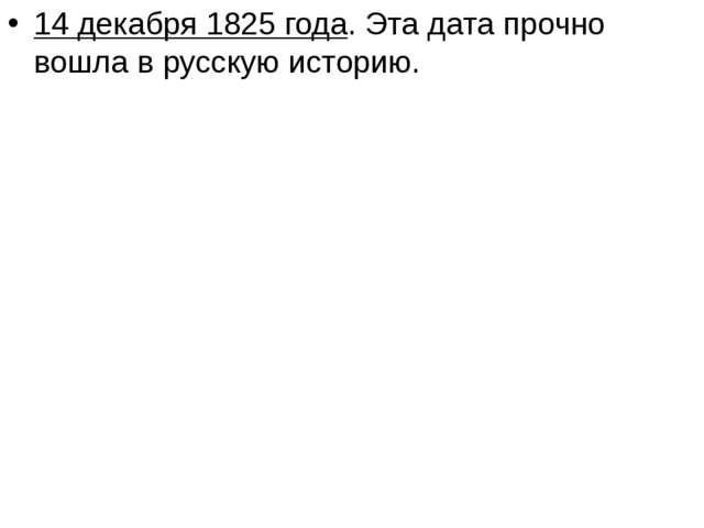 14 декабря 1825 года. Эта дата прочно вошла в русскую историю.
