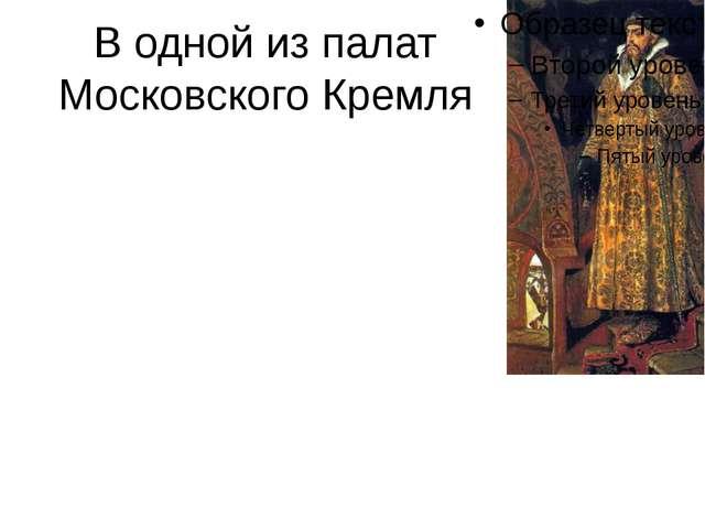 В одной из палат Московского Кремля