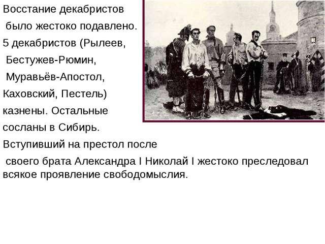 Восстание декабристов было жестоко подавлено. 5 декабристов (Рылеев, Бестужев...