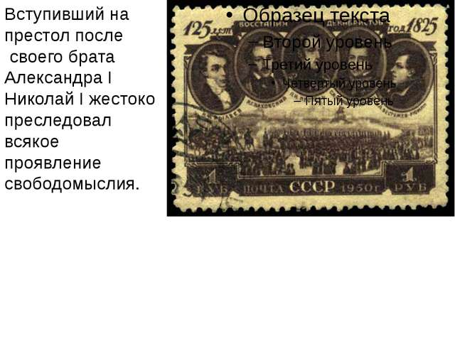 Вступивший на престол после своего брата Александра I Николай I жестоко прес...