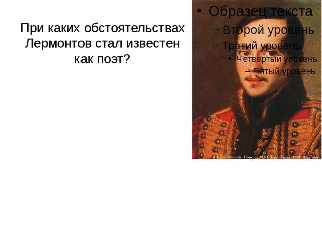 При каких обстоятельствах Лермонтов стал известен как поэт?