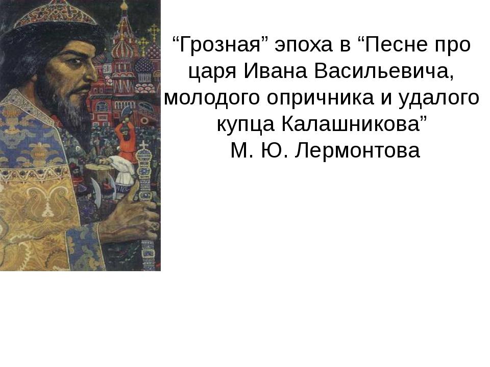 """""""Грозная"""" эпоха в """"Песне про царя Ивана Васильевича, молодого опричника и уда..."""