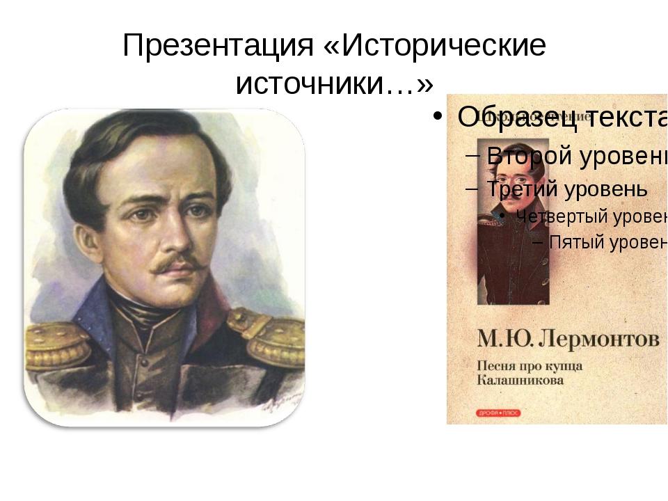 Презентация «Исторические источники…»