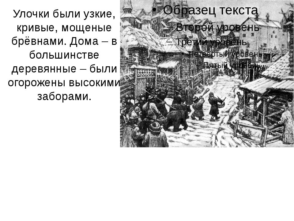 Улочки были узкие, кривые, мощеные брёвнами. Дома – в большинстве деревянные...