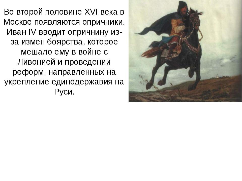 Во второй половине XVI века в Москве появляются опричники. Иван IV вводит опр...