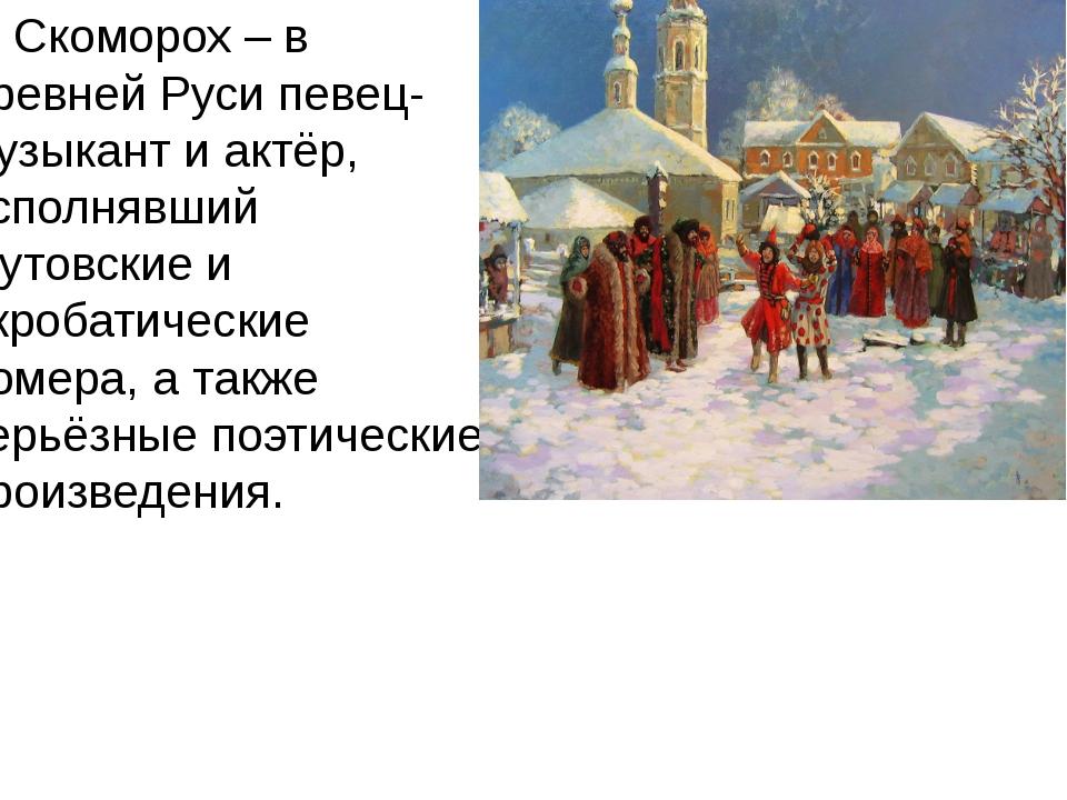 Скоморох – в древней Руси певец-музыкант и актёр, исполнявший шутовские и ак...