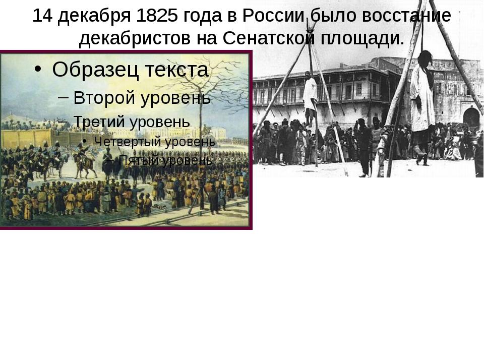14 декабря 1825 года в России было восстание декабристов на Сенатской площади.