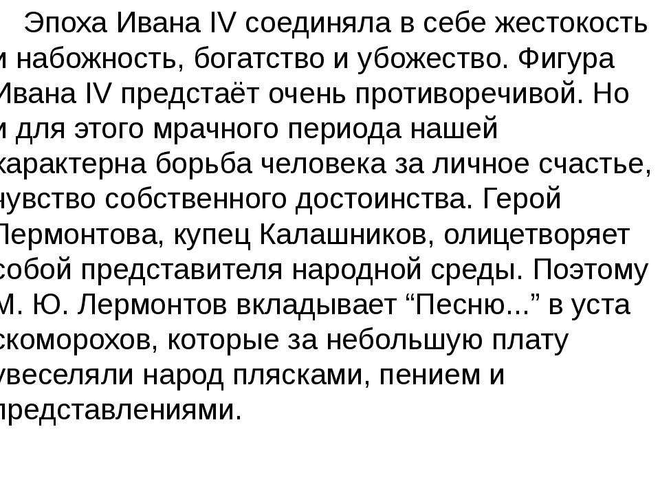 Эпоха Ивана IV соединяла в себе жестокость и набожность, богатство и убожест...