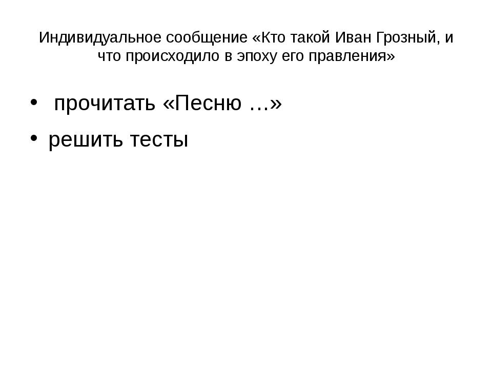 Индивидуальное сообщение «Кто такой Иван Грозный, и что происходило в эпоху е...