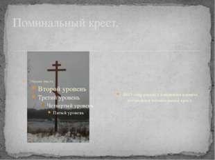2013 году рядом с памятным камнем установлен поминальный крест. Поминальный