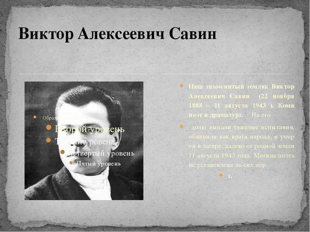 Наш знаменитый земляк Виктор Алексеевич Савин (22 ноября 1888 – 11 августа 1...