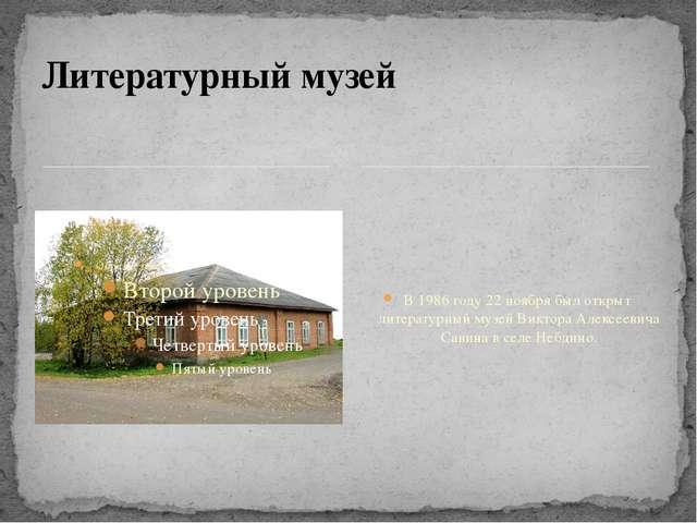 В 1986 году 22 ноября был открыт литературный музей Виктора Алексеевича Сави...