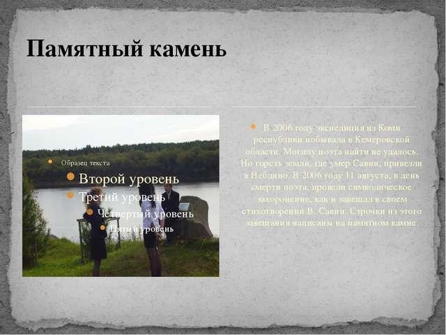 В 2006 году экспедиция из Коми республики побывала в Кемеровской области. Мо...