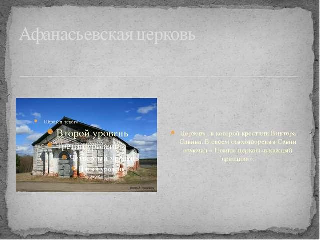 Церковь , в которой крестили Виктора Савина. В своем стихотворении Савин отм...