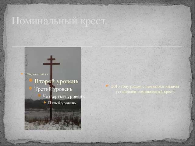 2013 году рядом с памятным камнем установлен поминальный крест. Поминальный...