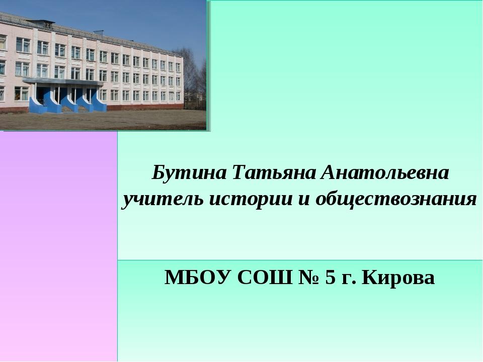 Бутина Татьяна Анатольевна учитель истории и обществознания МБОУ СОШ № 5 г....