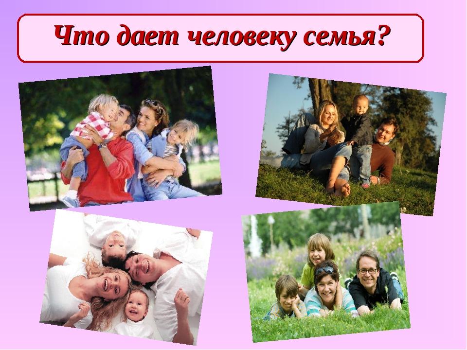 Что дает человеку семья?