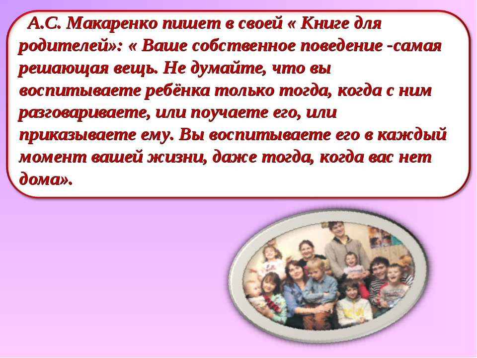 А.С. Макаренко пишет в своей « Книге для родителей»: « Ваше собственное пове...